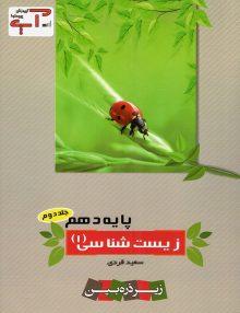 زیست شناسی دهم جلد دوم آپ خانه زیست شناسی