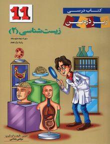کتاب درسی زیست شناسی یازدهم زیر ذره بین