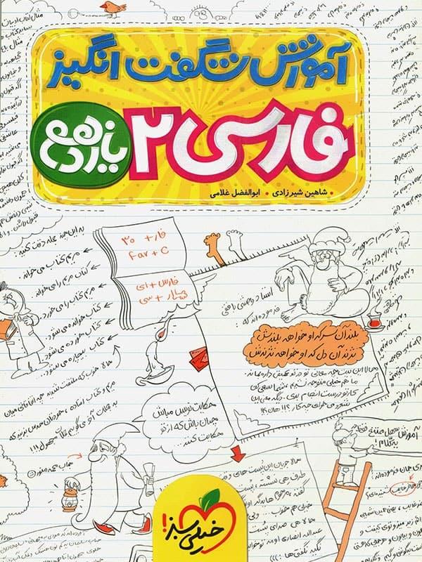 آموزش شگفت انگیز ادبیات فارسی یازدهم خیلی سبز