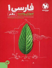 ادبیات فارسی دهم تست مهروماه
