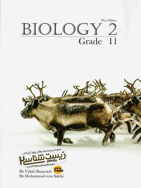آموزش و تست زیست شناسی یازدهم کاگو