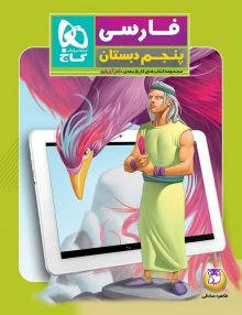 کار پنج بعدی فارسی پنجم ابتدایی دکتر آی کیو گاج