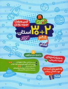 آزمون ورودی نمونه دولتی 32 استان ششم گامی تا فرزانگان