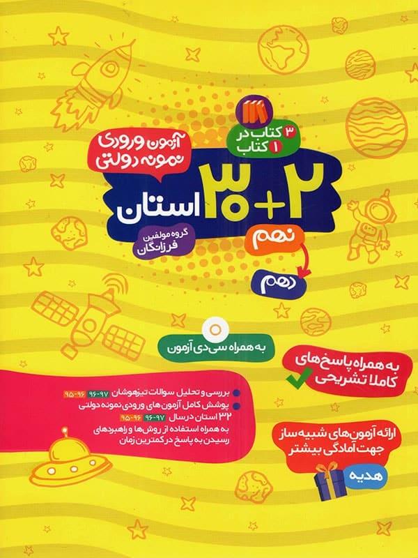 آزمون ورودی نمونه دولتی 32 استان نهم گامی تا فرزانگان