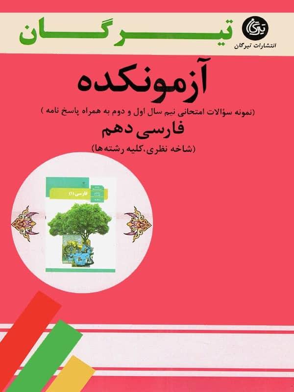 آزمونکده ادبیات فارسی دهم تیرگان
