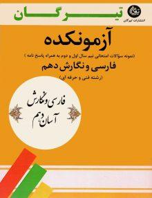 آزمونکده فارسی و نگارش دهم فنی حرفه ای تیرگان
