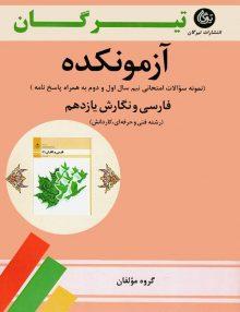 آزمونکده فارسی و نگارش یازدهم فنی حرفه ای تیرگان