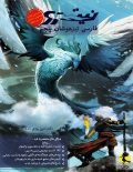فارسی پنجم تیزهوشان نیترو پویش اندیشه خوارزمی