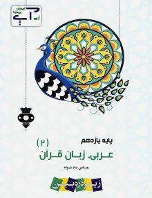 عربی یازدهم آپ خانه زیست شناسی