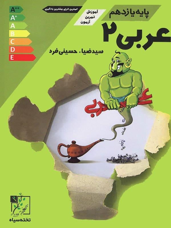 آموزش و تست عربی یازدهم تخته سیاه