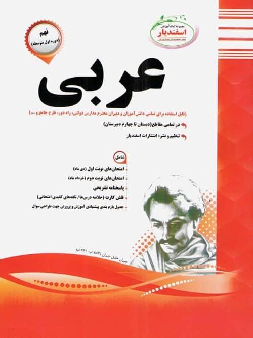 عربی نهم اسفندیار