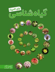 گیاه شناسی خانه زیست شناسی