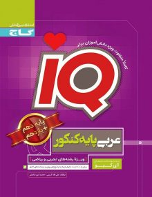 IQ عربی پایه کنکور دهم و یازدهم گاج