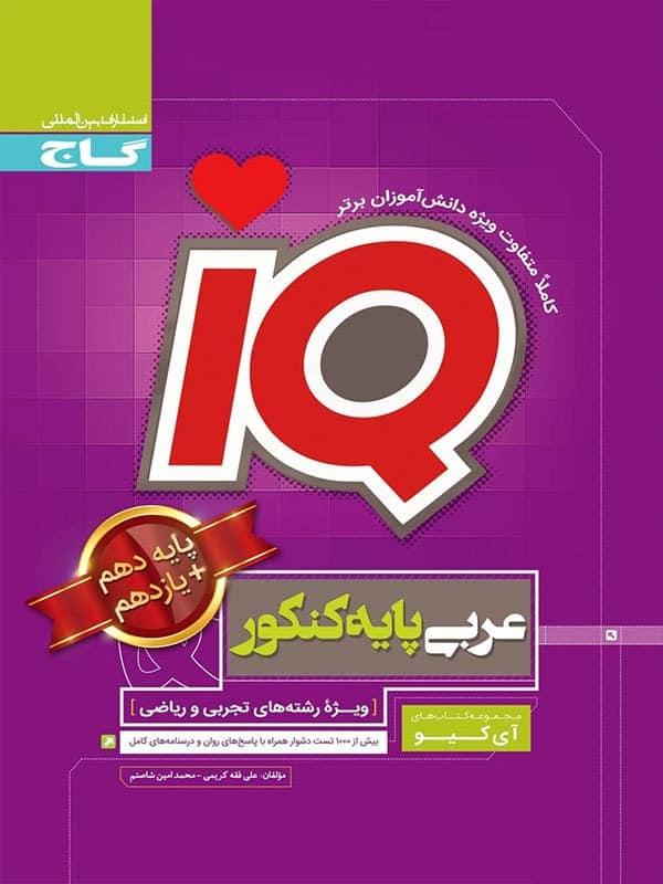 IQ عربی پایه کنکور گاج