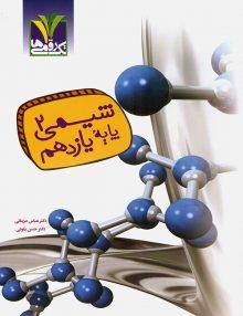 شیمی یازدهم مزینانی - تک رقمی ها