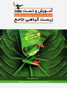 آموزش و تست زیست شناسی گیاهی کلک معلم