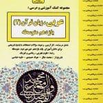 عربی یازدهم بنی هاشمی