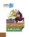 دی وی دی آموزش مفهومی فارسی و نگارش یازدهم رهپویان دانش و اندیشه