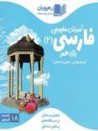 دی وی دی آموزش مفهومی ادبیات فارسی یازدهم رهپویان دانش و اندیشه