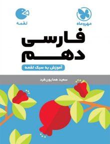 ادبیات فارسی دهم لقمه مهروماه