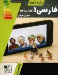 ادبیات فارسی دهم تخته سیاه