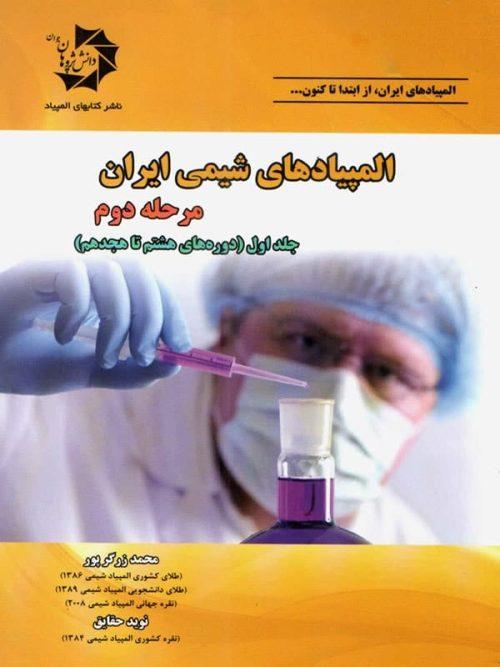 المپیادهای شیمی ایران مرحله دوم جلد اول دانش پژوهان