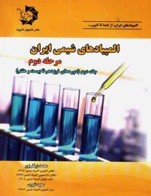 المپیادهای شیمی ایران مرحله دوم جلد دوم دانش پژوهان