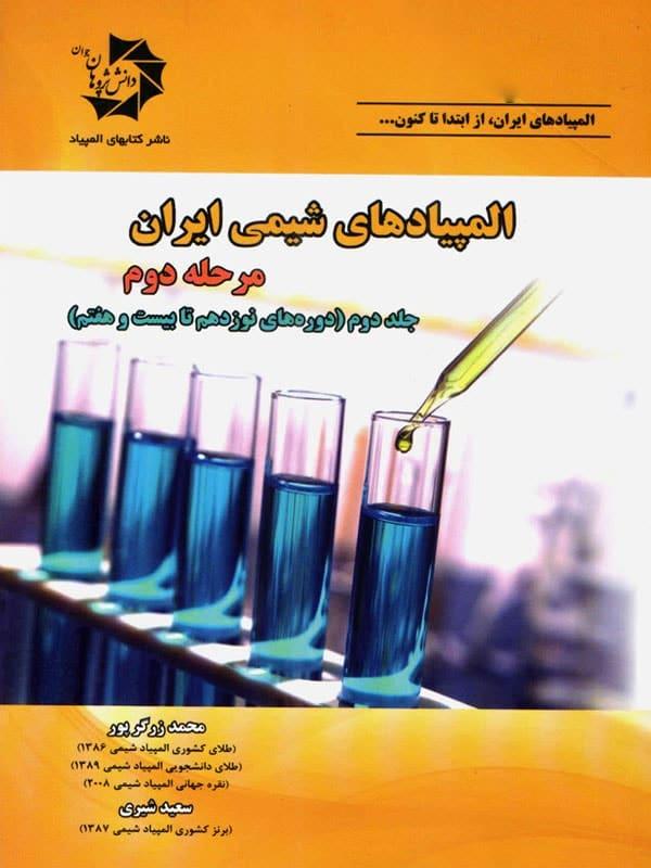 olimpiad shimi iran marhale2 j2 danesh pazhoohan min
