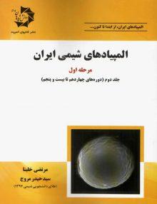 المپیادهای شیمی ایران مرحله اول جلد دوم دانش پژوهان