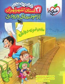 31+1 استان آزمون آمادگی ورودی مدارس نمونه دولتی ششم خیلی سبز