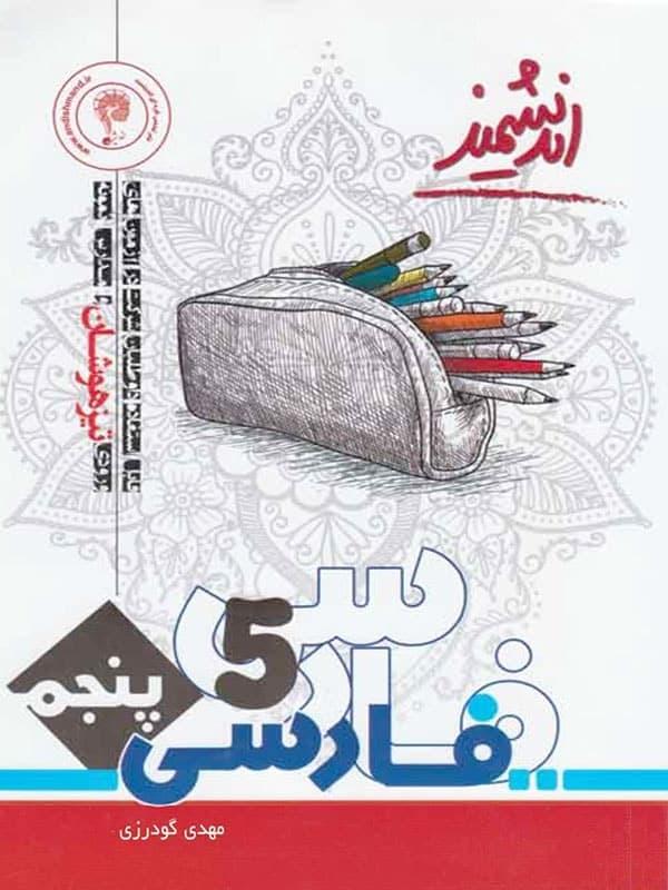ادبیات فارسی پنجم ابتدایی اندیشمند