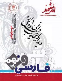 ادبیات فارسی نهم تیزهوشان اندیمشند