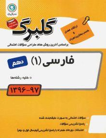 گلبرگ ادبیات فارسی دهم گل واژه