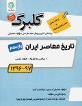 گلبرگ تاریخ معاصر ایران یازدهم گل واژه