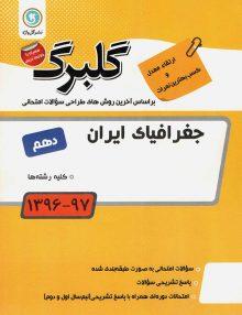 گلبرگ جغرافیای ایران دهم گل واژه