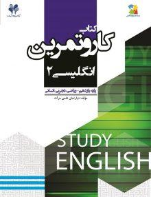 کار و تمرین زبان انگلیسی یازدهم مرات
