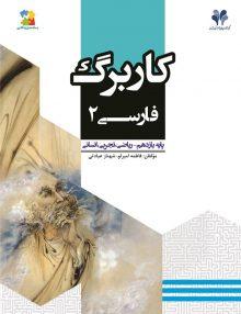 کاربرگ ادبیات فارسی یازدهم مرات
