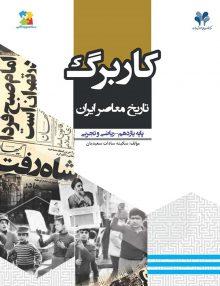 کاربرگ تاریخ معاصر ایران یازدهم مرات
