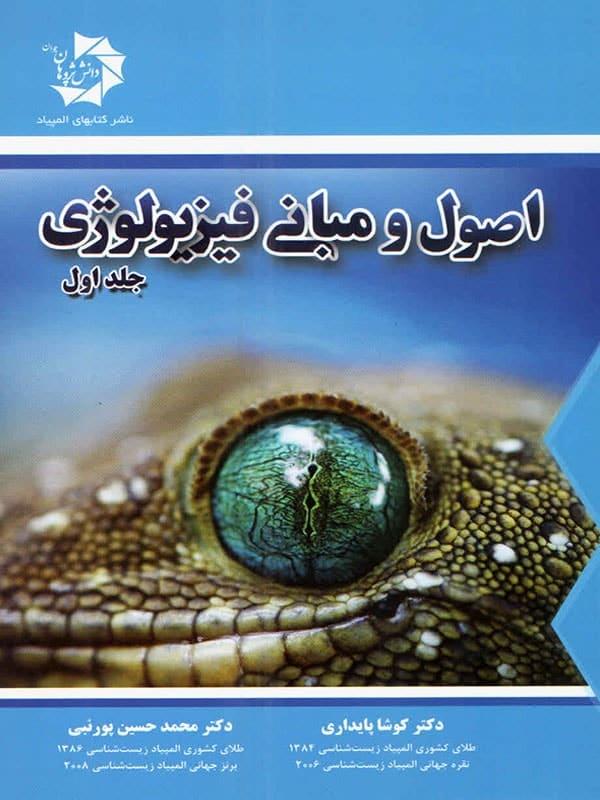 اصول و مبانی فیزیولوژی جلد اول دانش پژوهان جوان
