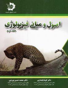اصول و مبانی فیزیولوژی جلد دوم دانش پژوهان جوان