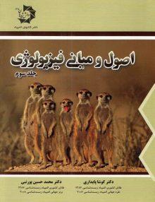 اصول و مبانی فیزیولوژی جلد سوم دانش پژوهان جوان