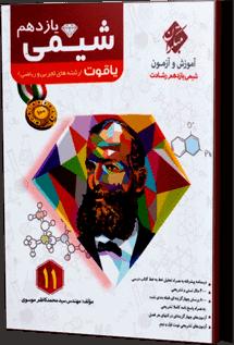 شیمی یازدهم یاقوت انتشارات مبتکران