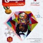 آموزش و آزمون شیمی یازدهم رشادت مبتکران