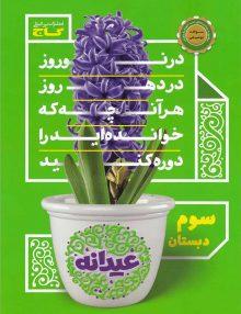 عیدانه سوم ابتدایی گاج