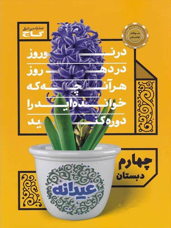 عیدانه چهارم ابتدایی گاج