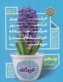 عیدانه پنجم ابتدایی گاج