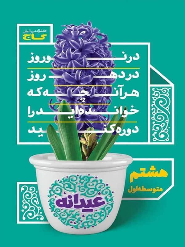 عیدانه هشتم گاج
