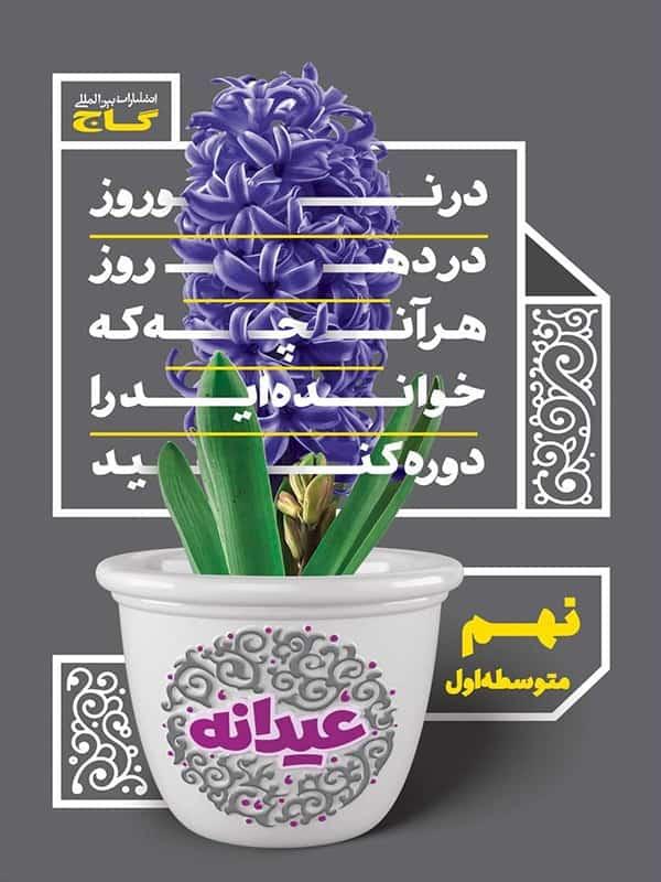 عیدانه نهم گاج