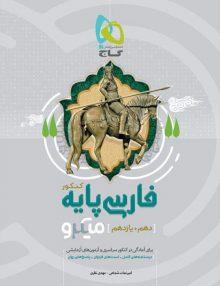 ادبیات فارسی پایه کنکور میکرو گاج