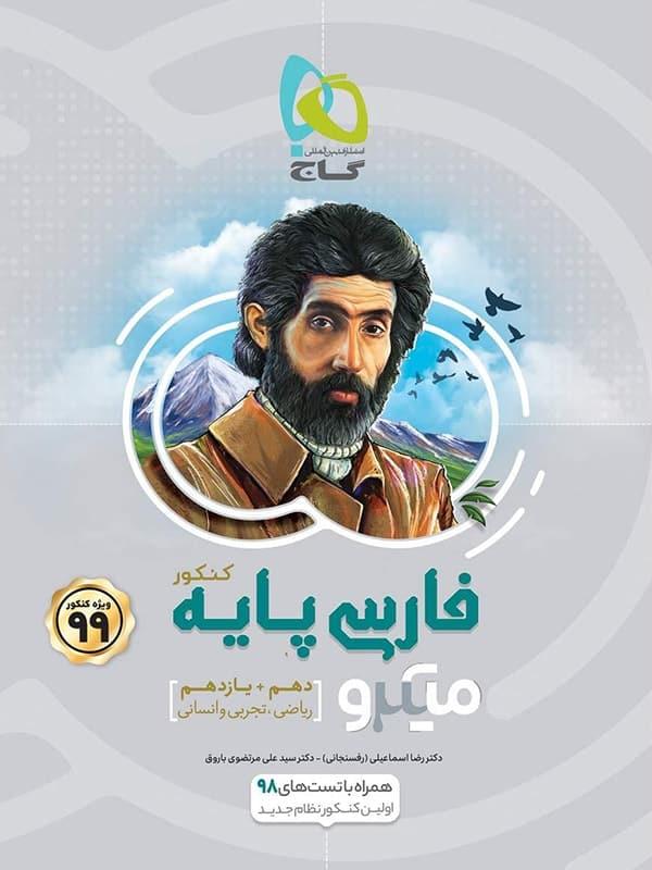 ادبیات فارسی پایه کنکور دهم و یازدهم میکرو گاج